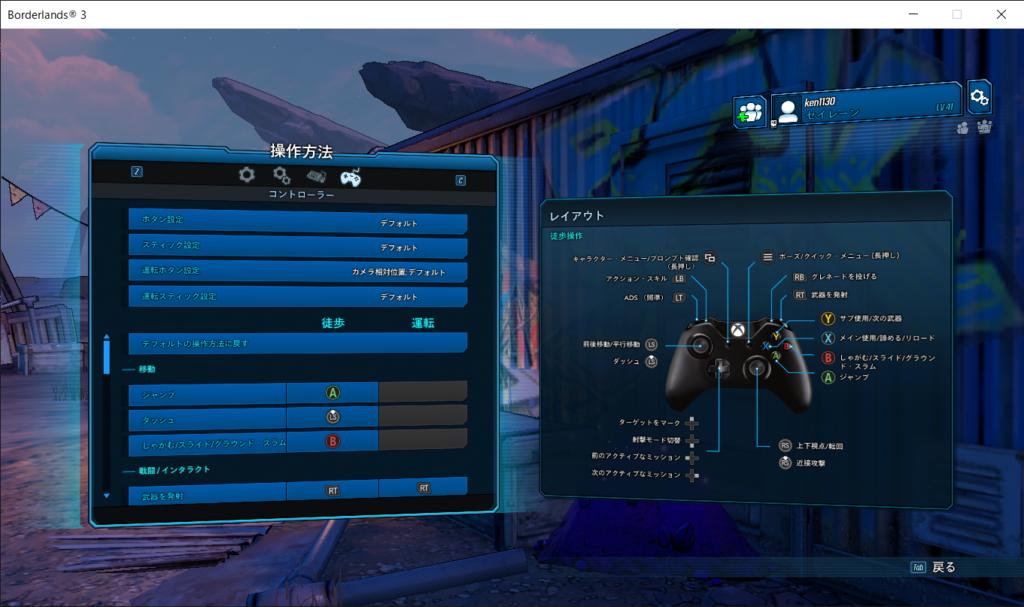 操作方法設定画面 コントローラー