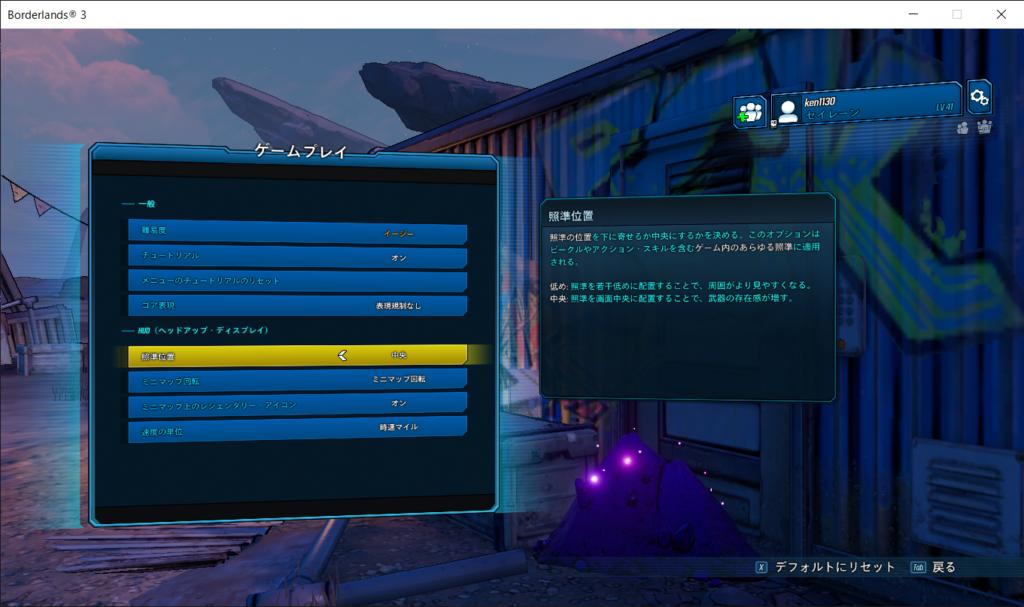 ゲームプレイ設定画面