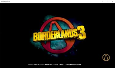 ボーダーランズ3の魅力をご紹介!