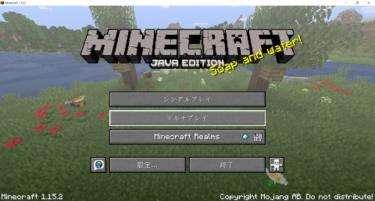 Minecraftのゲームアクセシビリティは?